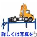 【BEND PAK】 【バス・トラック用リフト】ベントパック 12.2トン・4柱カーリフト(単相200V仕様)《国内仕様》