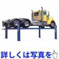 【BEND PAK】【バス・トラック用リフト】 ベントパック 8.1トン・4柱カーリフト(単相200V仕様)《国内仕様》